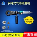 手持氣動修磨器 電極帽修磨器 點焊機專用 廠家直銷