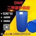 山东99.9%DMF国标优级品DMF二甲基甲酰胺厂家价格
