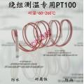 电机线圈埋入式测温用超小型PT1000铂电阻传感器