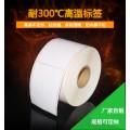 耐高温钢铁标签 纸质耐高温标签 可?#20013;?#32784;300度高温标签