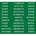 四川专项审批出版物经营许可证成都零售类型办理条件
