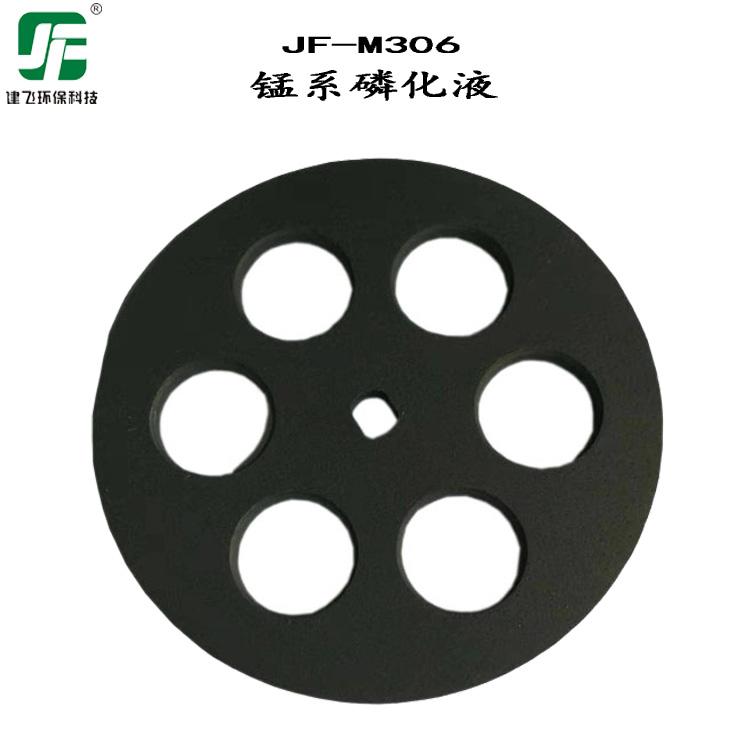 高温纯锰系磷化液,耐磨耐蚀黑色磷化剂,黑色磷化处理剂