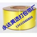黄透明打包带
