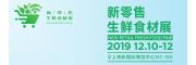 2019上海国际新零售生鲜食材展报名
