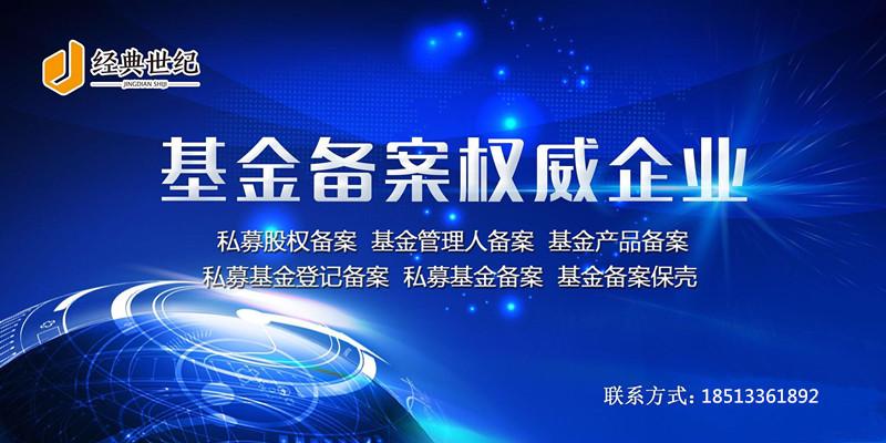 代办南京私募基金备案