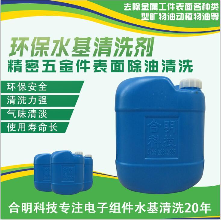 精密金属工件表面除油,水基清洗剂W6000,合明科技直供