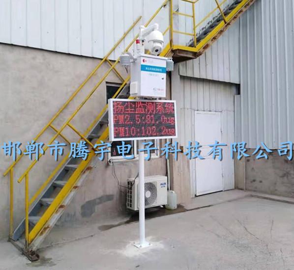 河南漯河CCEP环保认证扬尘监测系统厂家