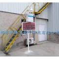 河南漯河CCEP环保认证扬尘监测系统厂家0