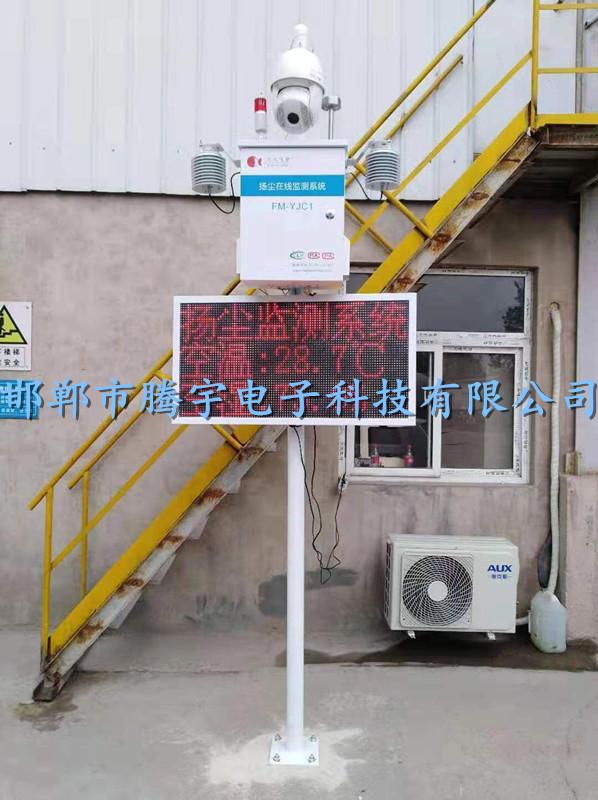 邯郸工地扬尘污染监测系统厂家带证书