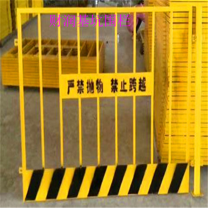 基坑围栏网 基坑围栏厂家 基坑铁丝围栏网财润基坑