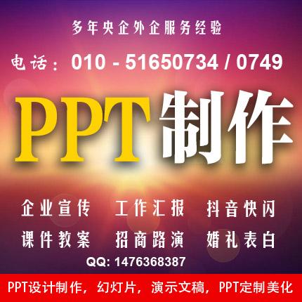 北京PPT制作公司,幻灯片设计,PPT定制,修改美化