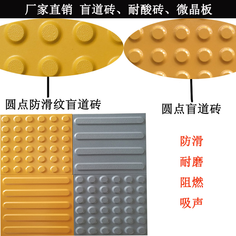 地铁盲道砖常用的一种规格300*300*20