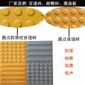 地铁盲道砖常用的一种规格300*300*200