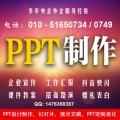 北京PPT设计 ppt制作 幻灯片设计 PPT设计公司0