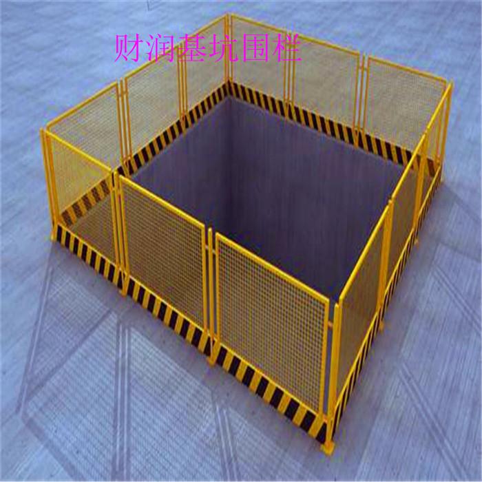 基坑防护栏 黄色安全护栏 基坑护栏网 基坑生产厂家