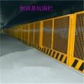 基坑防护栏 黄色安全护栏 基坑护栏网 基坑生产厂家1
