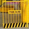 基坑防护栏 黄色安全护栏 基坑护栏网 基坑生产厂家2