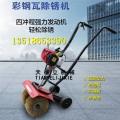 手推式汽油除锈机 钢丝轮打磨除锈机 彩钢瓦钢板翻新机0