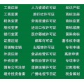 成都武侯区食品经营许可证核发办事指南
