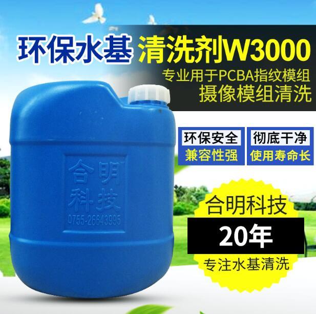 ECU系統電路板清洗,水基清洗劑W3000D,合明科技
