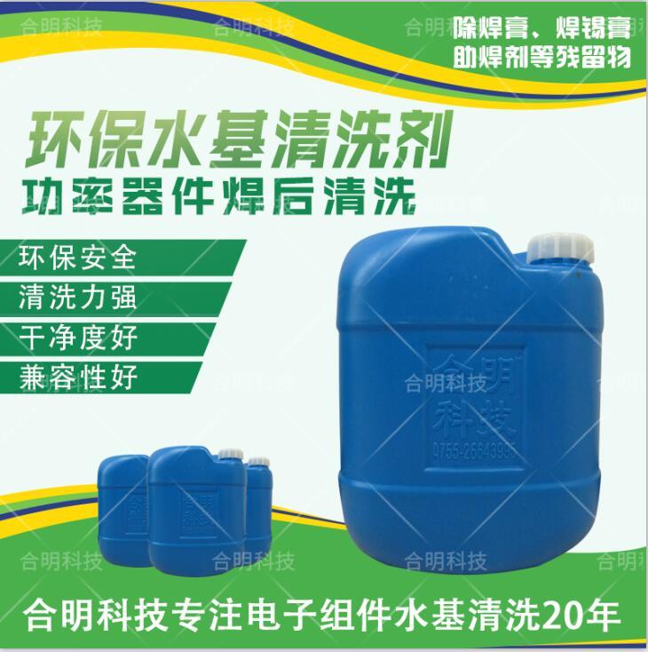 封裝器件助焊劑殘留清洗,水基清洗劑W3200合明科技直供