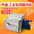 暖風機 熱風機溫控設備  工業用養豬設備  廠家直銷