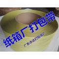 惠州纸箱厂打包带,彩印厂打包带,纸制品厂打包带