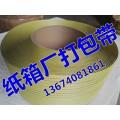 广州纸箱厂打包带,彩印厂打包带,纸制品厂打包带