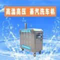 蒸汽洗車機如何應用 德州高壓環保上門蒸汽洗車機原理圖
