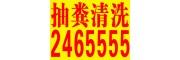 大同市管道清洗介绍电话18335282506清理化粪池清掏