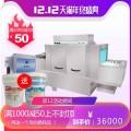 大型商用洗碗机 全自动消毒多功能 一年保修 LWSH01