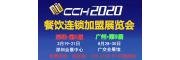 2020广州国际餐饮连锁加盟展览会