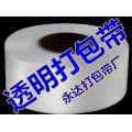 广西透明打包带厂,生产总厂