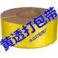 黄透明打包带厂,黄透带,黄色打包带厂,永达打包带总厂