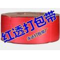 广东红透明打包带厂,黄透带,黄色打包带厂,永达打包带总厂