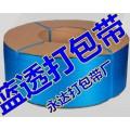 广东蓝透明打包带厂,黄透带,黄色打包带厂,永达打包带总厂
