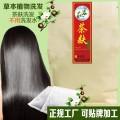 茶麩洗發粉水 植物山茶籽洗發包養護發頭療包oem貼牌代加工樂