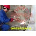长青金属排粉机叶轮防磨喷焊