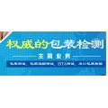 江苏医疗包装运输检测 第三方检测机构