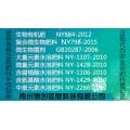 廊坊青州博创肥料登记证年度检测报告续展价格实惠