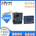 安科瑞分體式電動機保護器多少錢 ARD2F-25/T溫度保護