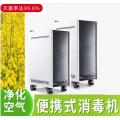 移动式空气消毒机 厂家直销空气消毒机 杀菌除甲醛空气消毒机