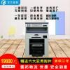 美尔印小型全自动不干胶印刷机器设备质优价廉