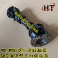 SWP型十字軸萬向聯軸器 SWC型聯軸器 WS型聯軸器