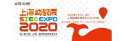 2020第六届上海国际幼教展