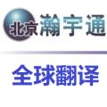 建筑工程、标书翻译哪家翻译公司好?