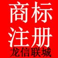 小兒換季感冒商標注冊哪家強龍信聯城15年誠信專業更在行