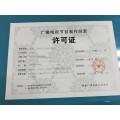 四川广播电视节目制作经营活动影视节目许可证审批