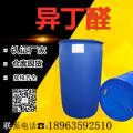 山东国标99异丁醛厂家直售桶装槽车均可