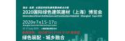 2020中国建材展-上海新国际博览中心